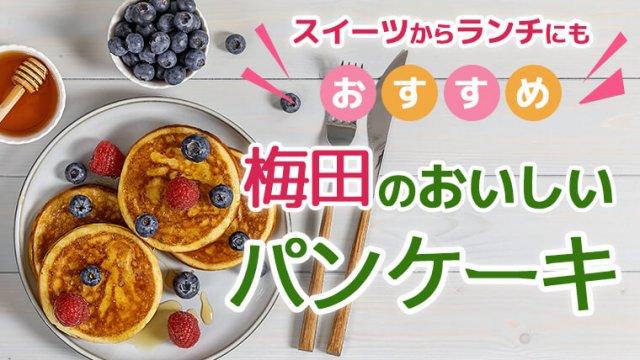 梅田パンケーキ
