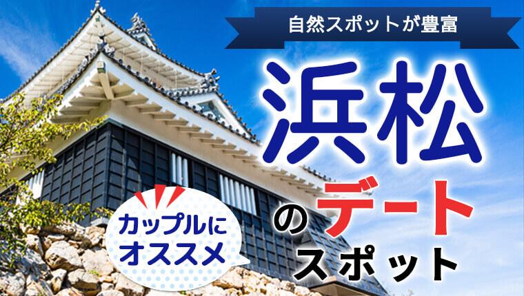 浜松のカップルにおすすめのデートスポット7選!自然が豊かで遊べる場所がたくさん