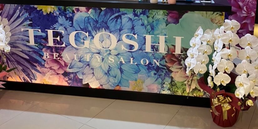TEGOSHI BEAUTY SALONの店舗
