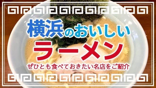 横浜でおすすめのラーメン店20選!ぜひとも食べておきたい名店をご紹介