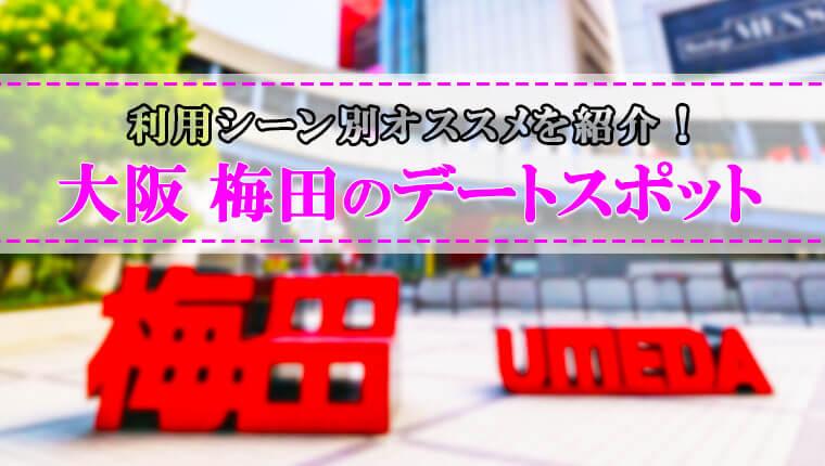 利用シーン別!梅田のおすすめデートスポット7選