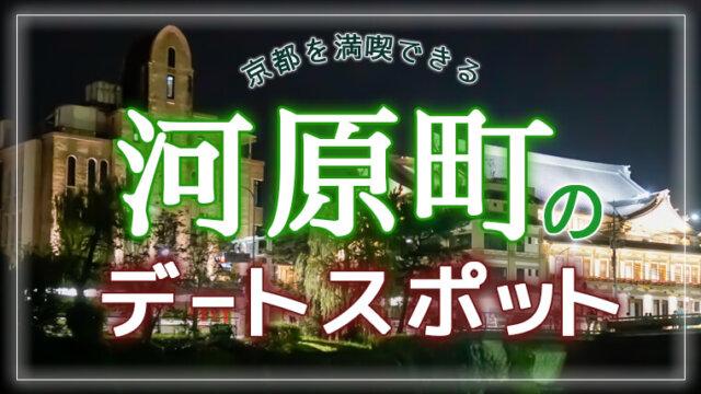 京都を満喫できる河原町の人気デートスポット7選