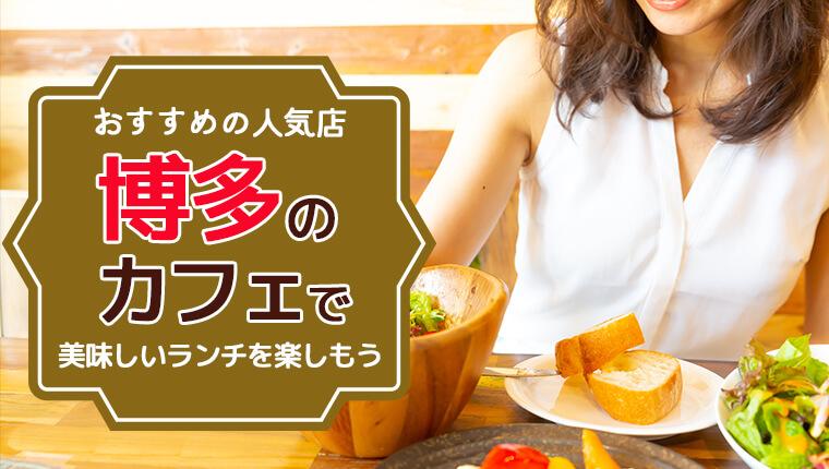 博多のカフェで美味しいランチを楽しもう!おすすめの人気店14選!