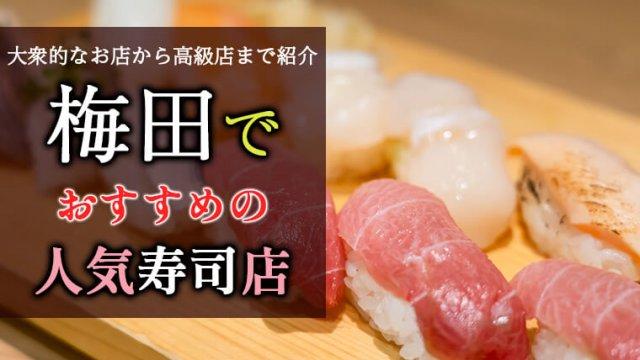 梅田でおすすめの人気寿司店11選!大衆的なお店から高級店まで紹介