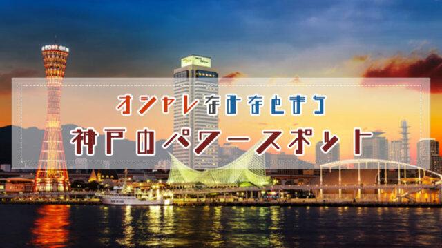 神戸のおしゃれな港町はパワースポットとしても魅力!おすすめスポットを紹介します!