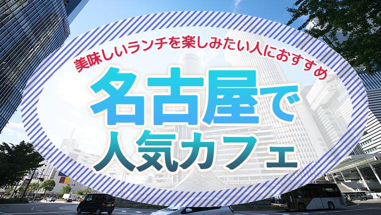 名古屋の人気カフェ12選!美味しいランチを楽しみたい人におすすめ