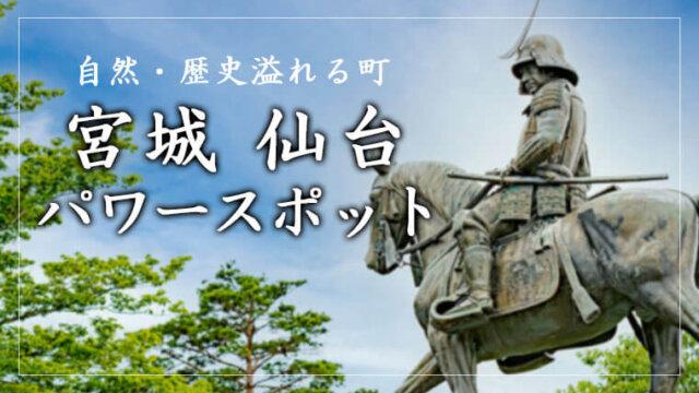 東北地方の中心都市・仙台にある6つのパワースポットを紹介します