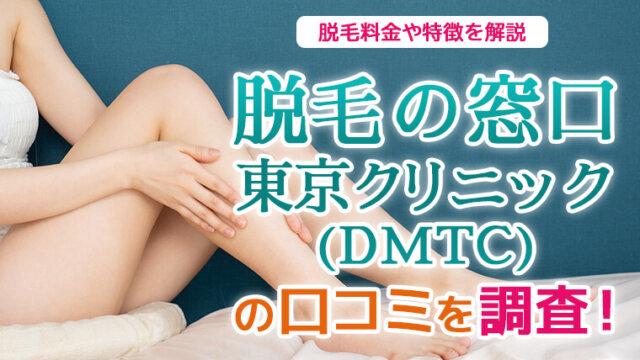 脱毛の窓口東京クリニック(DMTC)の口コミを調査!脱毛料金や特徴を解説