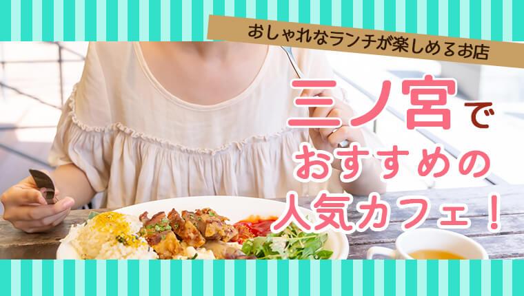 三ノ宮でおすすめの人気カフェ!おしゃれなランチが楽しめるお店15選