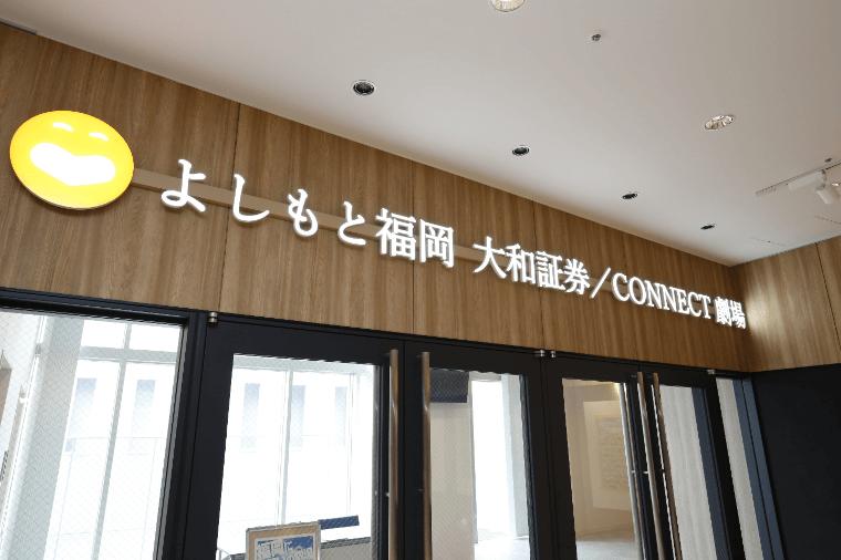 よしもと福岡 大和証券/CONNECT 劇場のエントランス