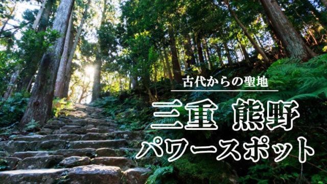 熊野のおすすめパワースポットを紹介!古代から聖地とされるスポット6選