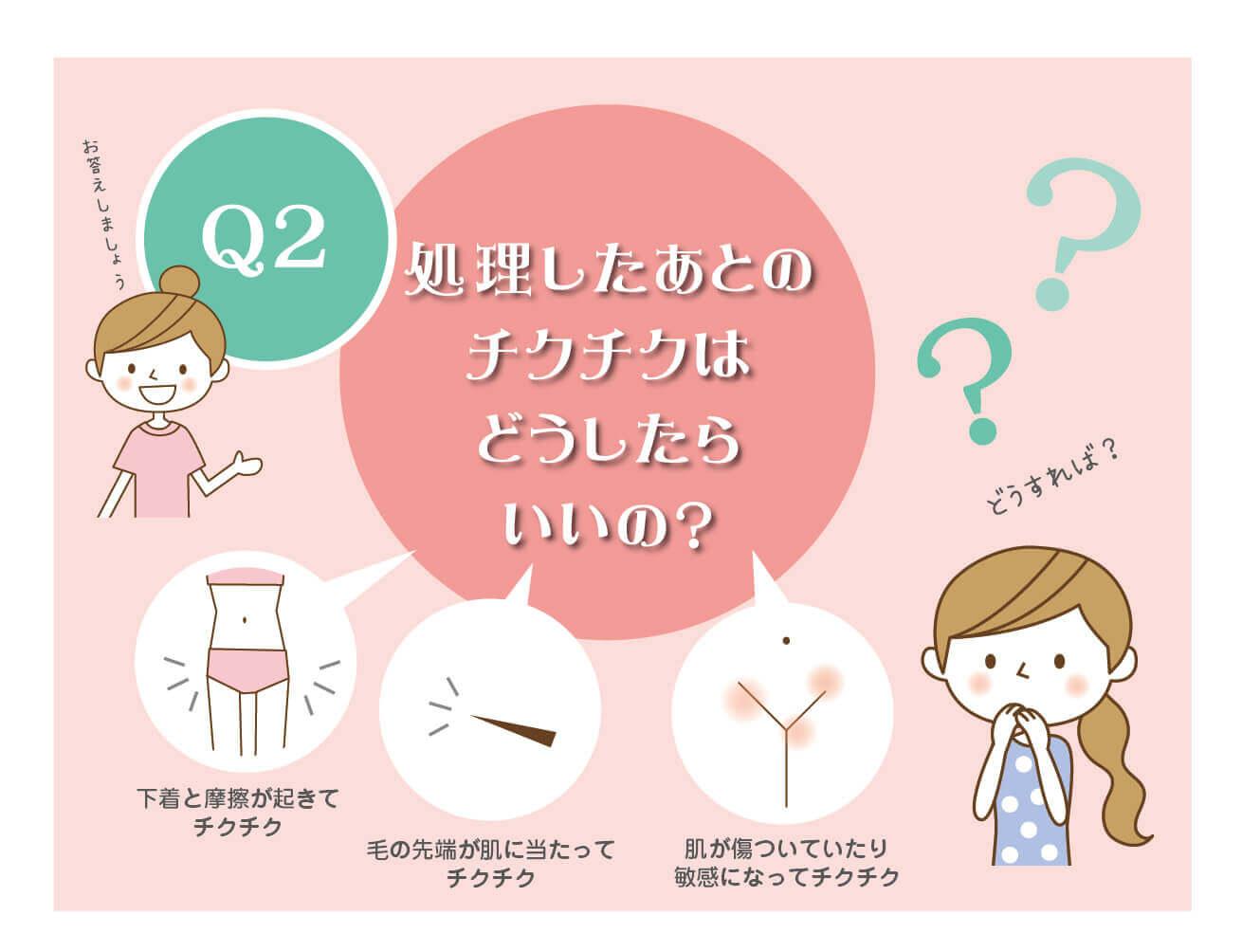 Q2:処理した後のチクチクはどうしたらいいの?