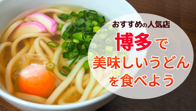 博多で美味しいうどんを食べよう!おすすめの人気店10選