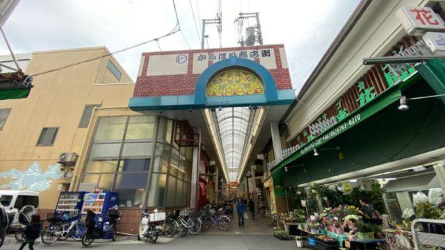 空堀商店街西端