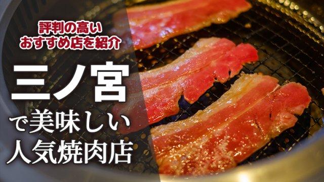 三ノ宮で美味しい人気焼肉店20選!評判の高いおすすめ店を紹介