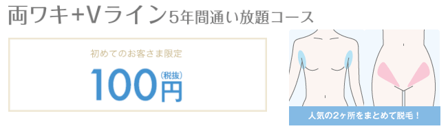 脱毛100円