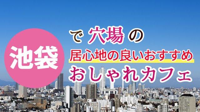 【池袋】穴場のおしゃれカフェ!居心地の良いおすすめ12選!