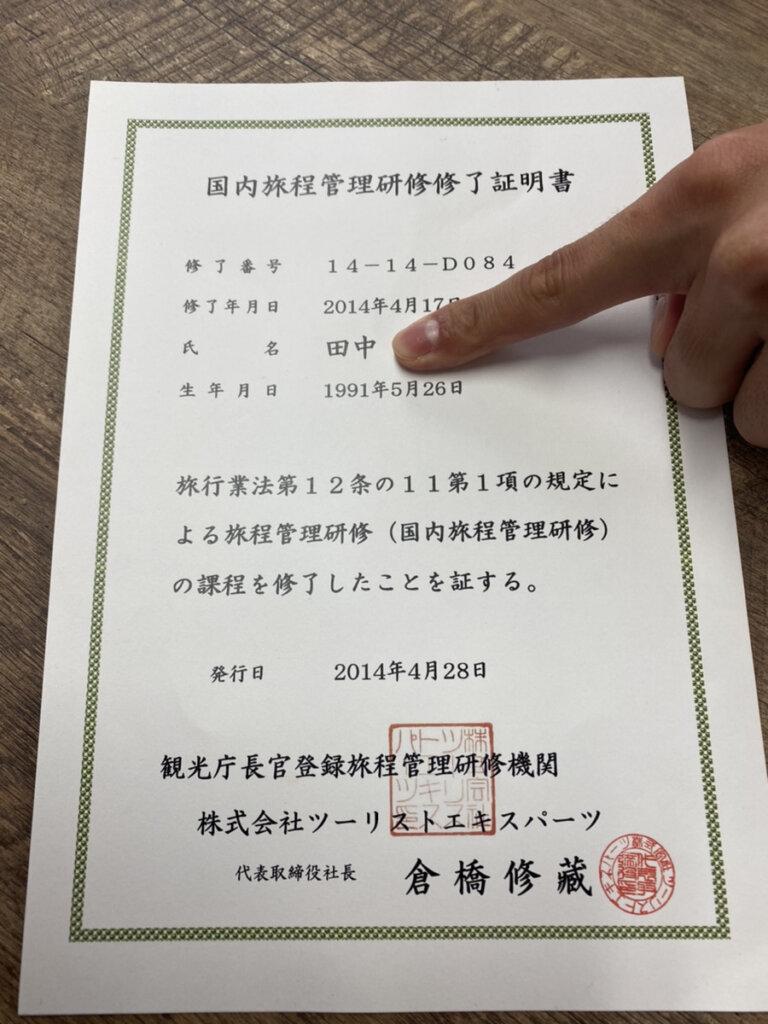 国内旅程管理主任者の証明書