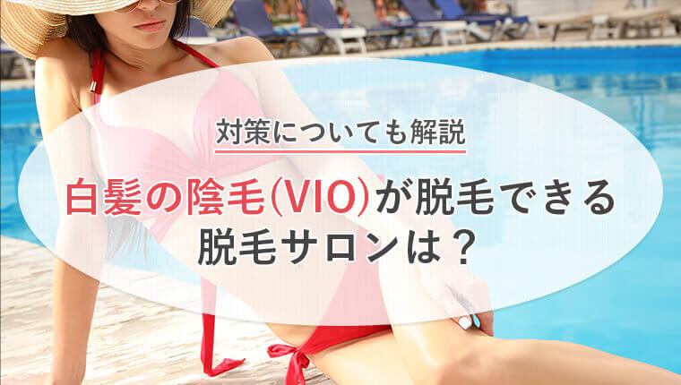 白髪の陰毛(VIO)が脱毛できる脱毛サロンは?