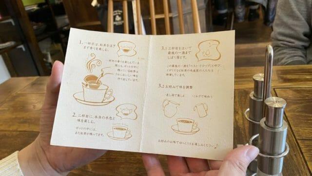 紅茶の飲み方