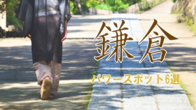 【鎌倉】運気アップできる場所が多い!おすすめのパワースポット6選!