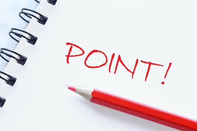 ノートに書かれた赤い「POINT」という文字