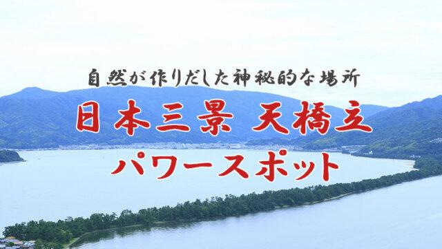 天橋立はパワースポットとして人気!見どころを紹介します!
