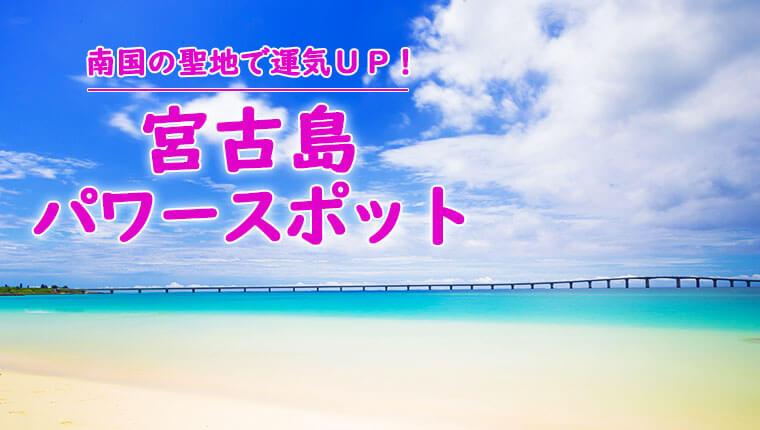 宮古島で自然の力を受け取れるパワースポット6選
