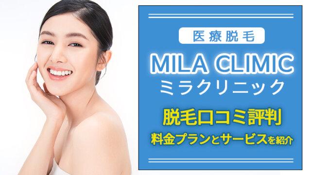 MILA CLIMIC(ミラクリニック)の脱毛口コミ評判!料金プランとサービスを紹介