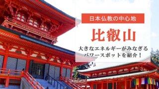 比叡山は大きな力を期待できるパワースポット!見逃せないスポットをご紹介!