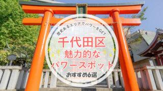 【千代田区】魅力的なパワースポットがたくさん!チェックして欲しい場所を紹介します!