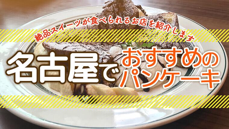 名古屋パンケーキ
