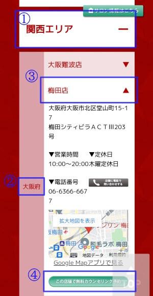 5.カウンセリング予約-店舗ページ