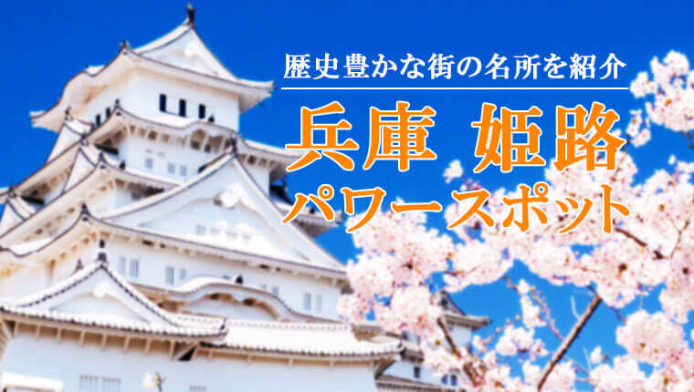 姫路のおすすめパワースポット6選!瀬戸内海に面する歴史豊かな土地
