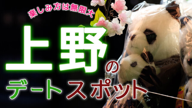 楽しみ方は無限大!上野のおすすめデートスポット7選