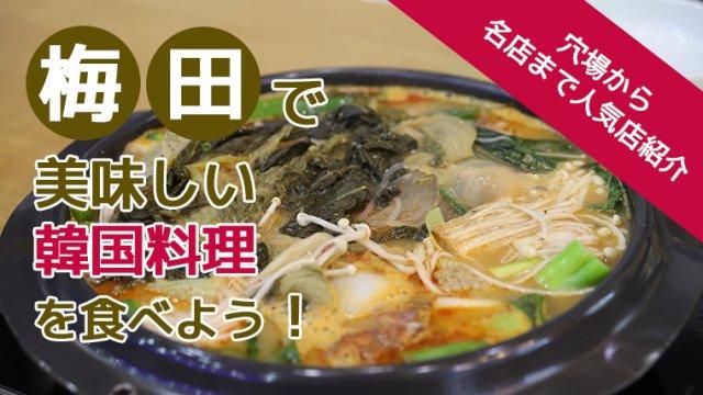 梅田で美味しい韓国料理を食べよう!穴場から名店まで人気店12選