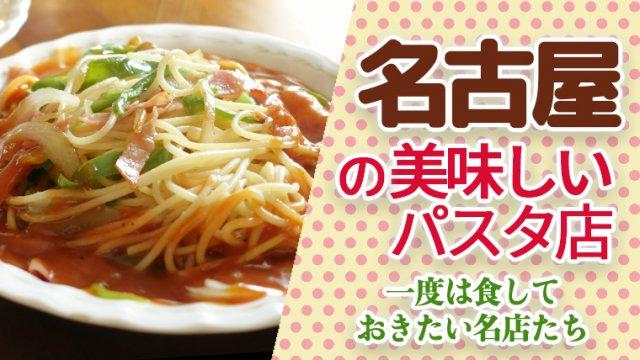 名古屋の美味しいパスタ店13選!一度は食しておきたい名店たち