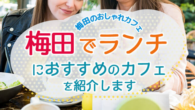 梅田 カフェ ランチ