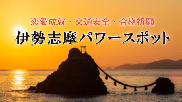 伊勢志摩のパワースポットは凄い!おすすめの場所を紹介します!