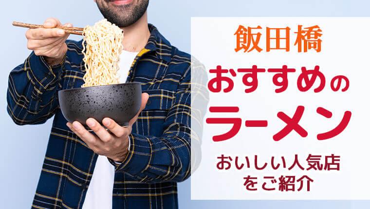 飯田橋ラーメン