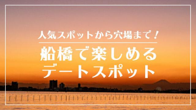 船橋で楽しめるデートスポット6選!気軽に行けるおすすめスポットをまとめました