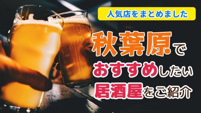 秋葉原居酒屋