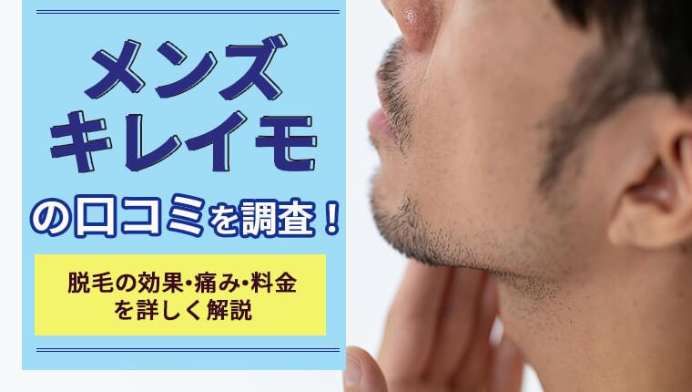 メンズキレイモの口コミを調査!脱毛の効果・痛み・料金を詳しく解説