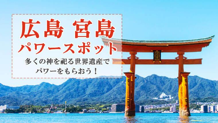 宮島のおすすめパワースポット6選!絶対に訪れておきたいスポットを紹介