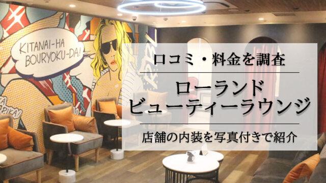 ローランドビューティーラウンジ(ROLAND Beauty Lounge)の口コミ・評価は?