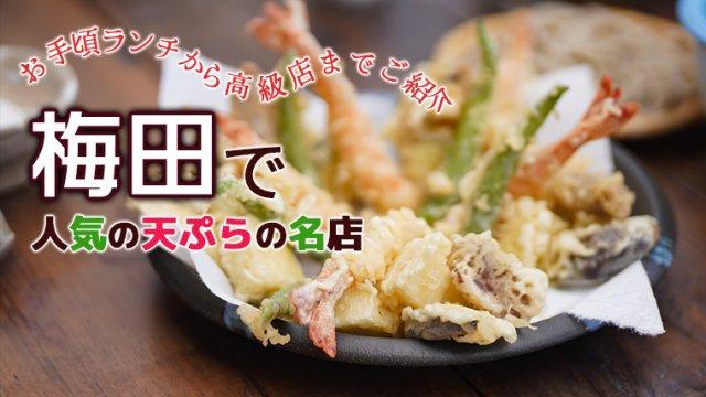 梅田で人気の天ぷらの名店11選!お手頃ランチから高級店までご紹介