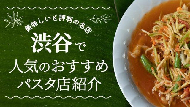 渋谷で人気のおすすめパスタ店12選!美味しいと評判の名店を紹介