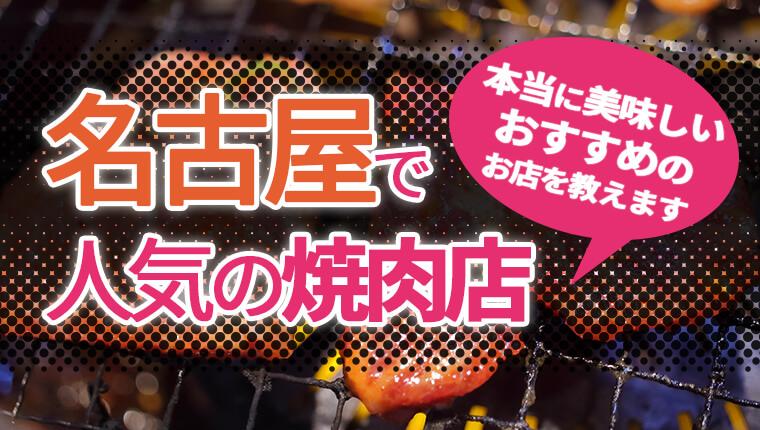 名古屋で人気の焼肉店16選!本当に美味しいおすすめのお店を教えます