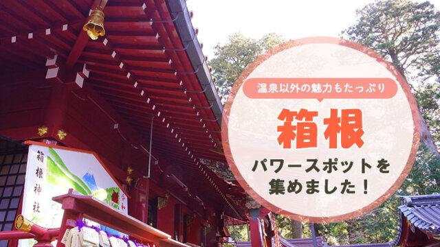 【箱根】温泉だけが魅力ではない!行っておきたいパワースポットをまとめました!
