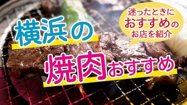 横浜 焼肉